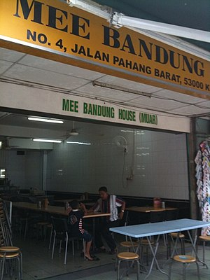 Mee bandung Muar - Image: Mee Bandung House. Got the taste, but too spicy