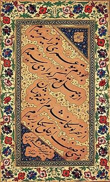 Islamic calligraphy - Wikipedia