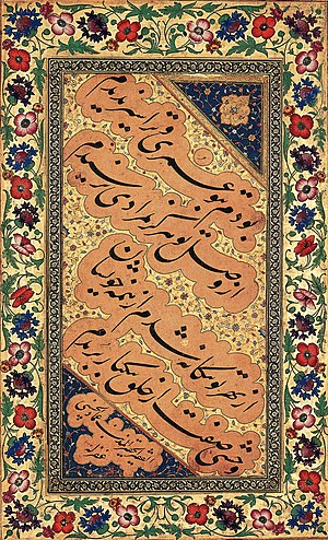Islamic calligraphy - Nasta'liq calligraphy by Mir Emad Hassani, perhaps the most celebrated Persian calligrapher.