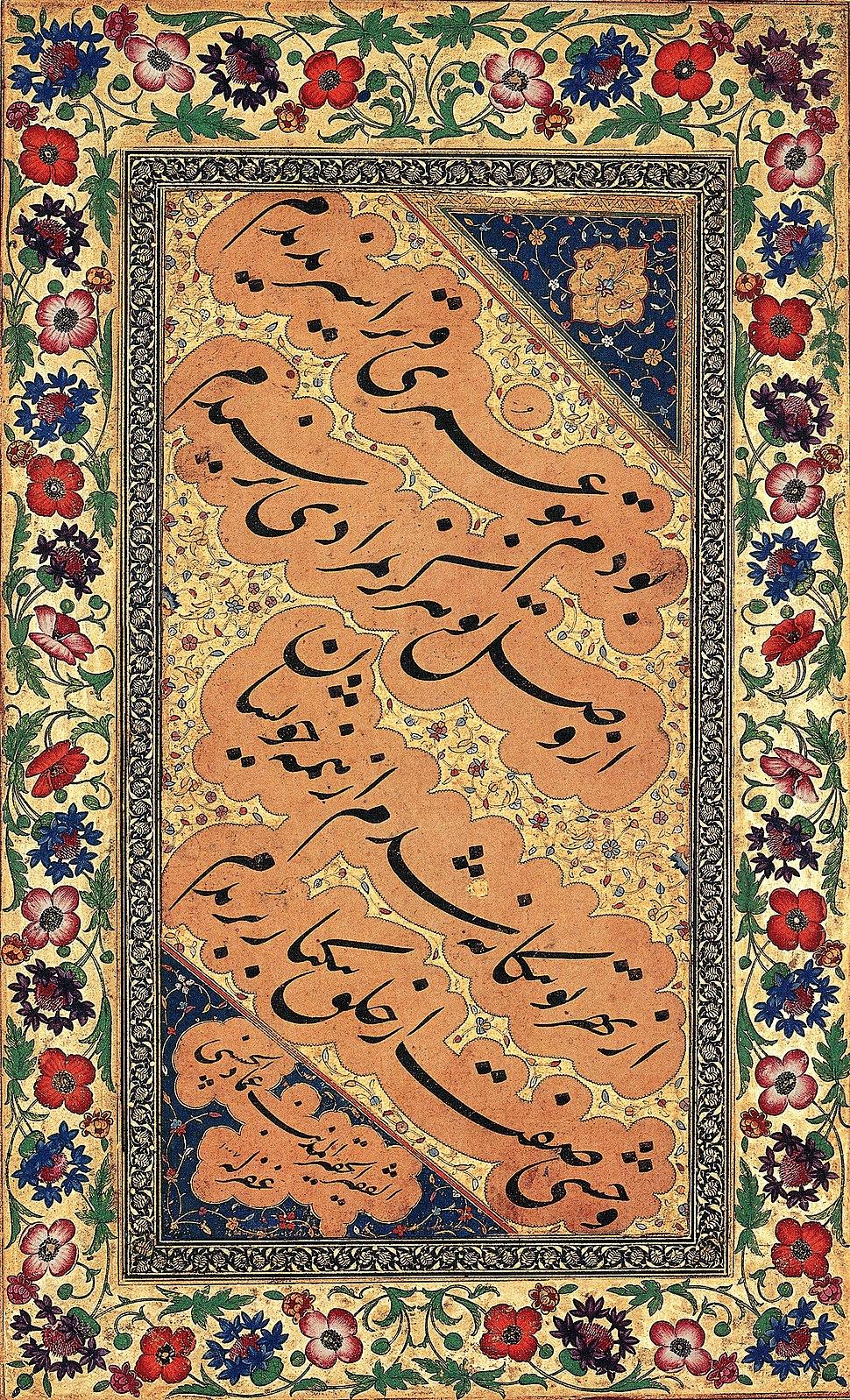 Persian calligraphy - Howling Pixel