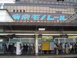 Hamamatsuchō Station - Hamamatsucho Station