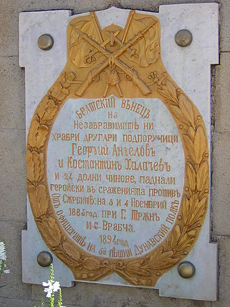 Serbo-Bulgarian War - Monument in memory of officers and soldiers fallen in border skirmishes near Tran and Vrabcha.