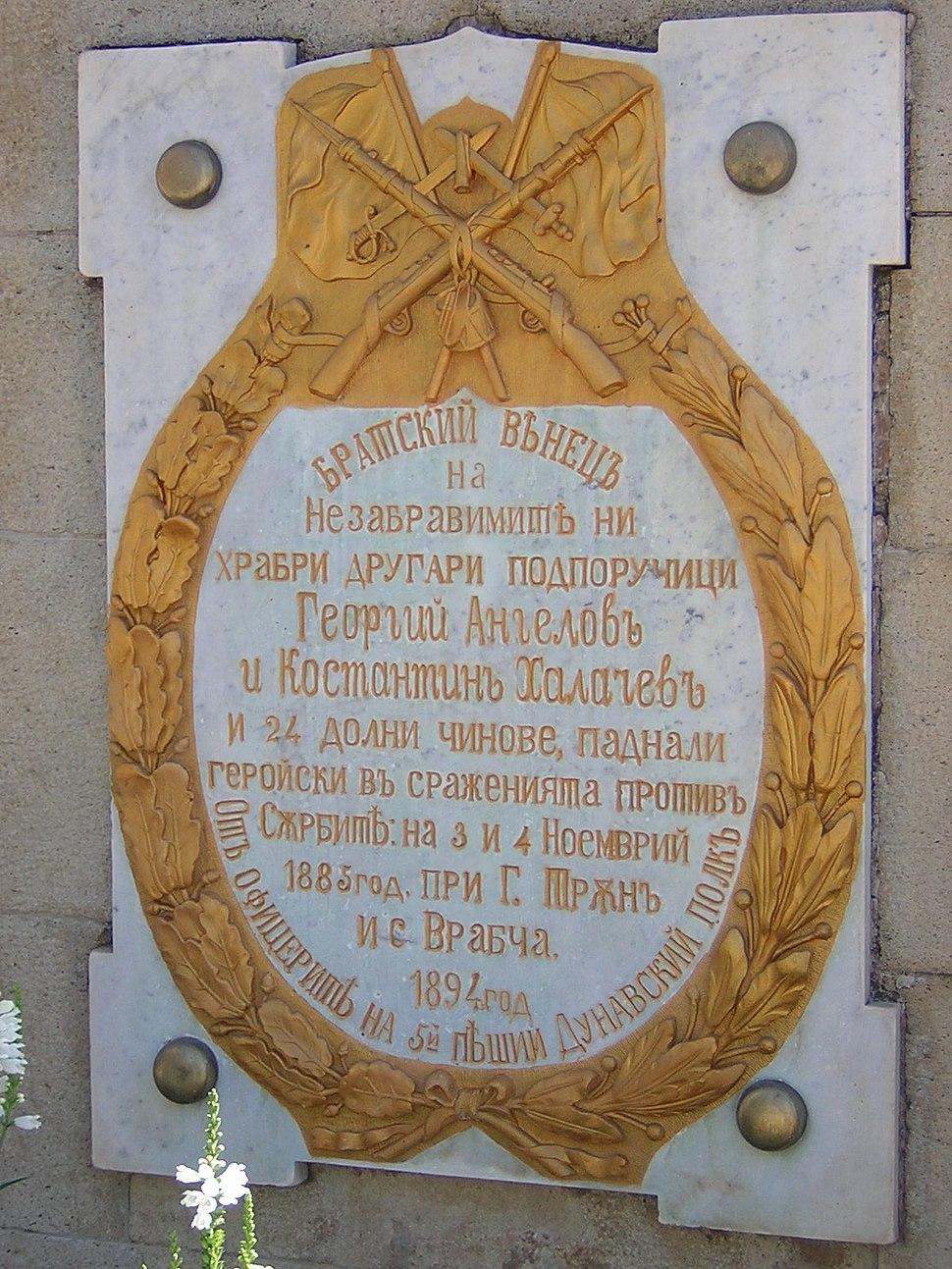 Monument1885Tran-3