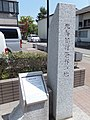 Monument of the Birthplace of the Hokuto Bank.jpg