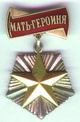 Mother hero medal.png