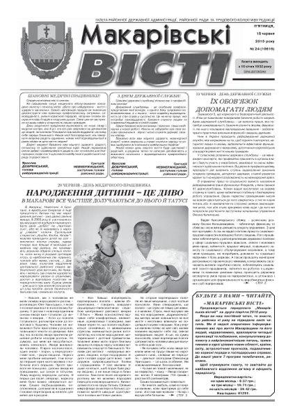 File:Mv-24-2010.pdf