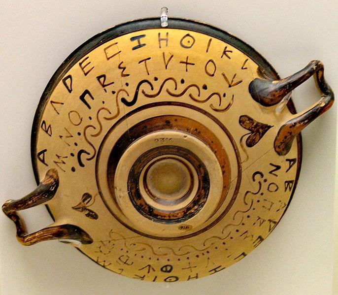 Αρχείο:NAMA Alphabet grec.jpg