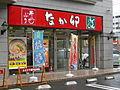 Nakau Sendaihigashiguchi Shop.jpg