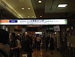 Narita Airport Terminal 2・3 Station (Keisei) 20150914.jpg