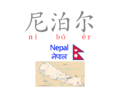 Nepal IN CHINESE.png