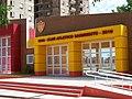New facade of Club Atlético Sarmiento (Resistencia).jpg