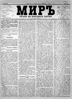 Newspaper Mir 1896.jpg