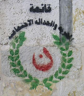 Palestinian Popular Struggle Front - 'Freedom and Social Justice' electoral stencil in Ramallah