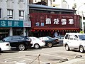 Old Snowflake Bakery 老雪花齋 - panoramio.jpg