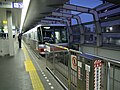 Osaka-monorail Yamada station platform - panoramio - DVMG (1).jpg