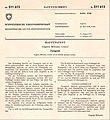 Patent Eugenio Beltrami.jpg