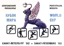 Pentathlon modern spb 1992 Event cover envelope by G Chernomaz.jpg