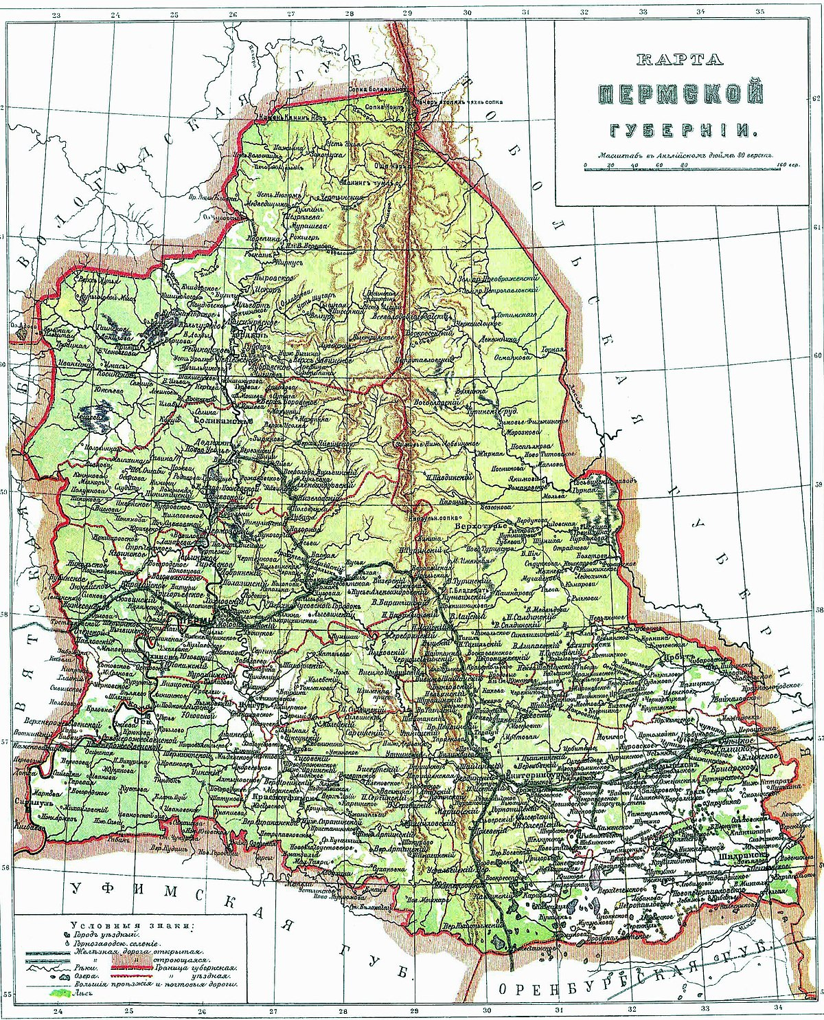 Пермская губерния Википедия