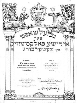 """Jewish art music movement - A composition by H. Kopit, published by the Society. The cover sheet shows the logo that appeared on the Society's publications: a star of David enclosing a harp, flanked by a winged lion and a deer, recalling the Biblical verse """"Strong as a lion, quick as a deer."""""""