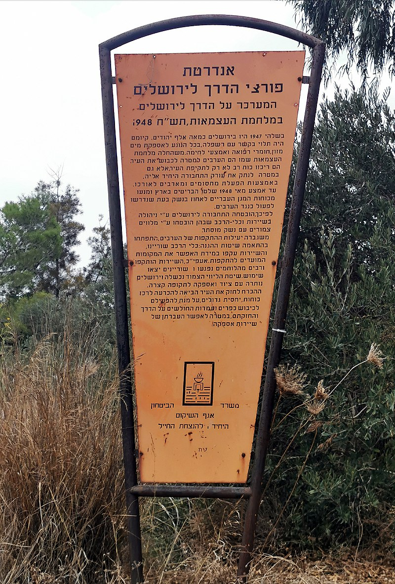 אנדרטת פורצי הדרך לירושלים