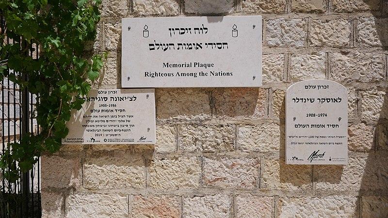 מרתף השואה