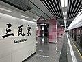 Platform of Sanwayao Station01.jpg