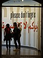 Please Don't Forget Us - Syria Exhibit at US Holocaust Memorial Museum - Washington - DC - USA (32832140837).jpg