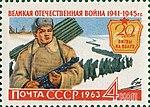 Post USSR 1963 Satlingrad battle.jpg