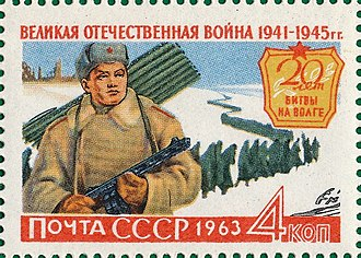 Great Patriotic War (term) - Soviet stamp in honour of the 20th anniversary of Stalingrad battle with the caption Великая Отечественная война 1941-1945гг..