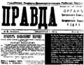 Prawda.16.3.1917.png
