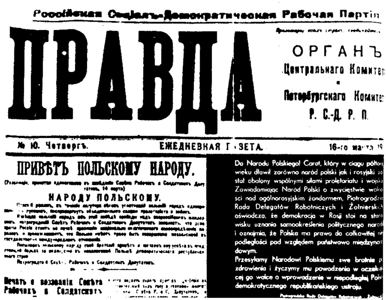 Front page of the Soviet newspaper Pravda, ca. 1950s. [Source: Wikimedia Commons]