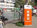 Project Civil Referendum, Mong Kok polling station, Hong Kong - 2007-03-25 15h06m DSC07497.JPG