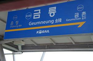 Geumneung Station - Image: Q59873 Geumneung A01