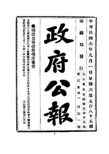 ROC1917-09-01--09-15政府公报585--599.pdf