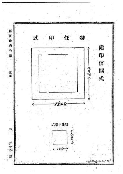 File:ROC1929-04-13-1929-04-13Law04314att.pdf