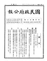 ROC1946-08-30國民政府公報2611.pdf