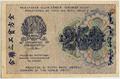 RSFSR-1919-Banknote-250-Obverse.png