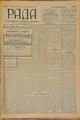Rada 1908 124.pdf