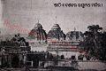 Raghunath Temple Odagaon Rare pic.jpg