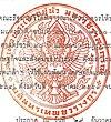 Royal Garuda Seal for HM King Vajiralongkorn.jpg