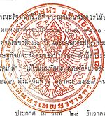 Royal Garuda Seal for HM King Vajiralongkorn.jpg