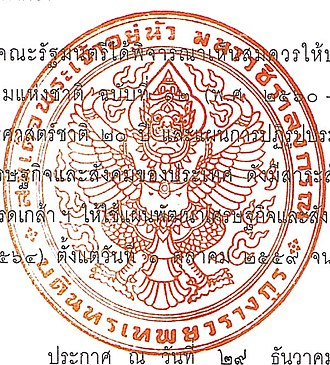 Emblem of Thailand - Image: Royal Garuda Seal for HM King Vajiralongkorn