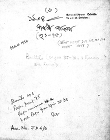 Ruposhi Bangla Wikipedia