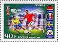 Russia stamp 2018 № 2350.jpg