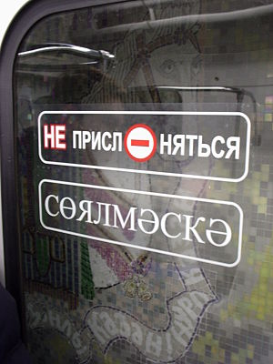 "Kazan Metro - Bilingual signs on the doors of train ""Do not lean on door"""