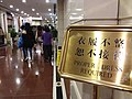 SZ 深圳 Shenzhen 羅湖 Luohu 嘉賓路 Jiabin Road Friendship Hotel Centre August 2018 SSG sign.jpg