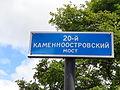 Sankt-Peterburg avgust2013 PetrogradskStoronal 196.JPG
