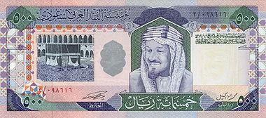 ريال سعودي Wikiwand