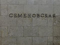 Semenovskaya (Семеновская) (5083812949).jpg