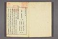 ShunjūMeirekiJokō(2)p3.jpg